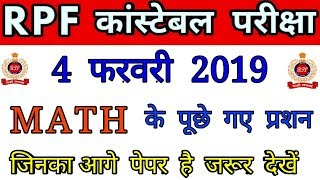 RPF Constable 4 february math paper solution , RPF Constable 4 feb math asked questions all shift