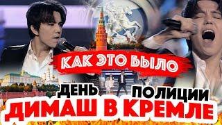 ДЕНЬ ПОЛИЦИИ! Димаш Кудайберген исполнил песни Знай и Олимпико / Как концерт? Обсуждаем вместе!