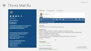 Приложение  почта Mail.ru для Windows 8