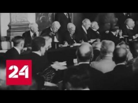 Версальский мирный договор - Россия 24