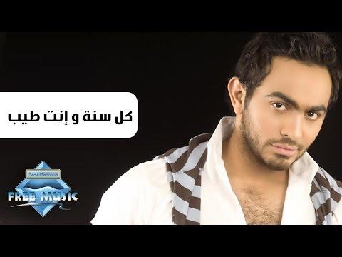Tamer Hosny  Kol Sana We Enta Tayb  تامر حسني  كل سنة و إنت طيب