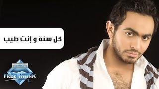 Tamer Hosny - Kol Sana We Enta Tayb | تامر حسني - كل سنة و إنت طيب