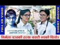 Nirmala Panta    A Short Movie