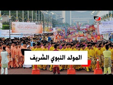 كيف تحتفل الدول الإسلامية بالمولد النبوي ؟  - نشر قبل 4 ساعة