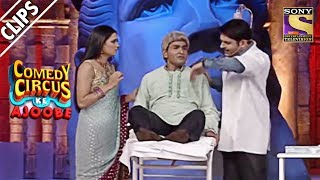 Dr Kapil Gives Dog Biscuits To His Patient | Comedy Circus Ke Ajoobe