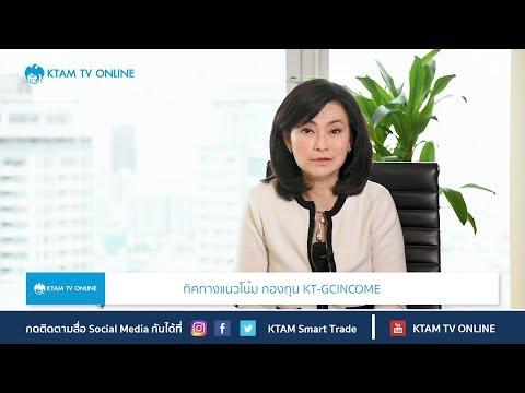 ทิศทางแนวโน้มกองทุน KT-GCIMCOME / Ktam tv Online 05/Sep/19