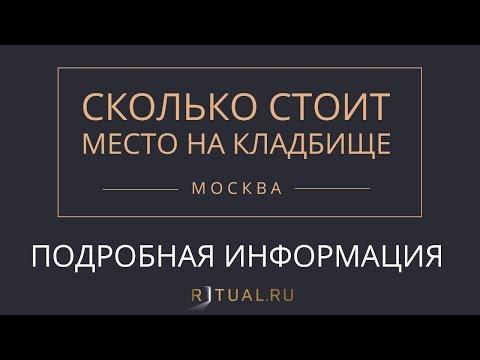 Как купить место на кладбище при жизни в москве