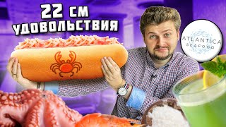 ЕДИНСТВЕННЫЙ в Москве УГОРЬ-дог / Крабы, лангустины, осьминоги / Обзор ресторана Atlantica Seafood