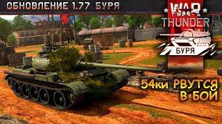 War Thunder │ 54ки рвутся в БОЙ