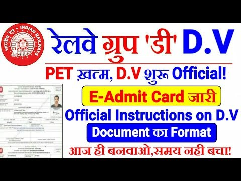 RRB GROUP D ADMIT CARD FOR DV Document verification  Instructions या गयाजल्दी देखो।।