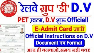 Baixar RRB GROUP D ADMIT CARD FOR D.V (Document verification) Official Instructions या गया,जल्दी देखो।।