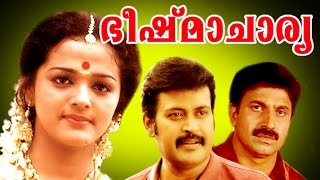 Malayalam Full Movie | BHISHMACHARYA | Manoj K Jayan, Siddique & Rekha