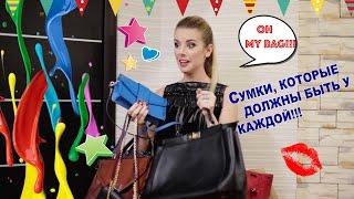 Как выбрать сумку? Базовые сумки, которые нужны каждой(, 2016-02-08T15:07:35.000Z)