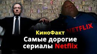 Самые дорогие сериалы Netflix большой игрок на рынке ТВ шоу