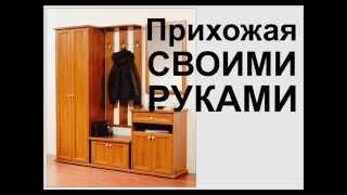 Мебель в прихожую(, 2014-09-05T23:01:54.000Z)