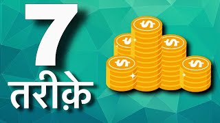 7 Sources of Income   7 Types of Incomes   Active and Passive Income Ideas   Making Money   Hindi