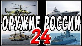 Оружие России 24.Военная техника и вооружение.Последние новости впк .