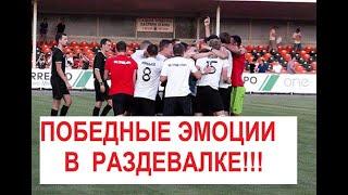 Раздевалка Горняка-Спорт после победы над Металлургом (З) в Кубке Украины