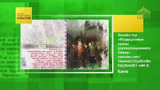 Анонсы православных событий. Киев. Онлайн-тур о разрушенных храмах