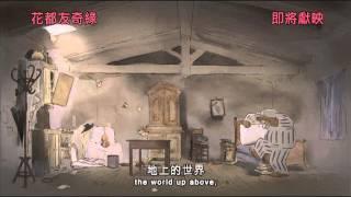 [電影預告]《花都友奇緣》Ernest & Celestine 6月20日.清新獻映