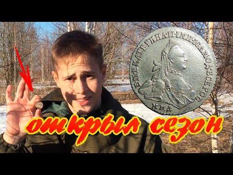 Нас охватил шок от найденного серебра ! У Матвея тряслись руки когда он выкопал старинную монету!