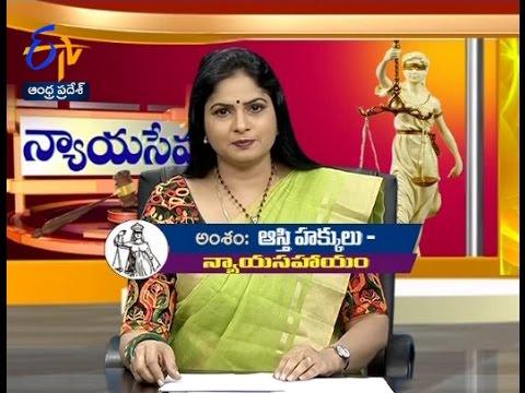 Property Rights – Legal Help | Nyaya Seva | 26th November 2016 | Full Episode | ETV Andhra Pradesh