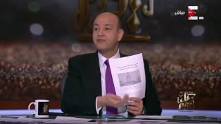 بالفيديو.. عمرو أديب: حلم حياتي اشتغل في ماسبيرو