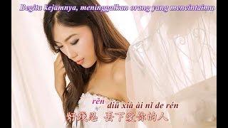Bu Yao Diu Xia Wo 不要丟下我 [ Jangan Tinggalkan Aku ]