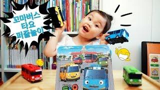 꼬마버스 타요 미니 퍼즐 맞추기 장난감 놀이 Tayo The Little Bus Puzzle Toys Play игрушка 뽀로로 라임튜브