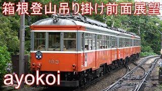 箱根登山鉄道 吊り掛け駆動 モハ103 前面展望 箱根湯本-強羅