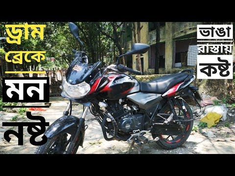 User Review Bajaj Discover 125।Bajaj Discover 125 In Bangladesh।Bajaj Bikes In Bangladesh।Riku Vlogs