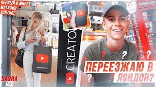 ПЕРЕЕЗЖАЮ В ЛОНДОН | ПЕРВЫЙ В МИРЕ МАГАЗИН YOUTUBE
