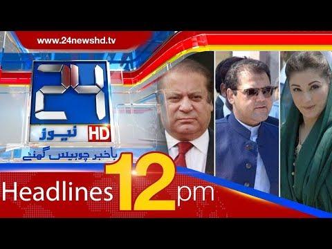 News Headlines | 12:00 PM | 29 January 2018 | 24 News HD