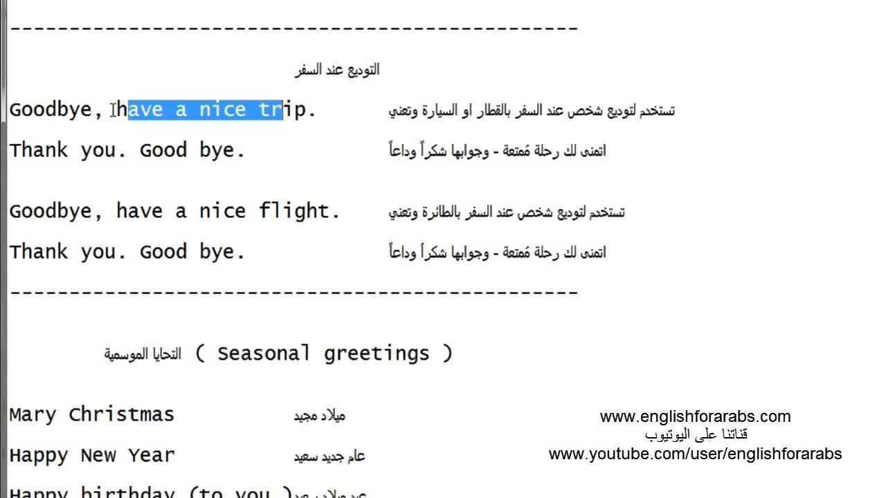 كتاب تعليم اللغة الانجليزية والشرح بالعربي pdf