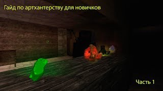 "Про ""артхант""  для  новичков, часть 1 | STALCRAFT"