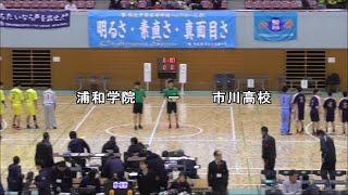 ハンドボール 2020関東 浦和学院vs市川