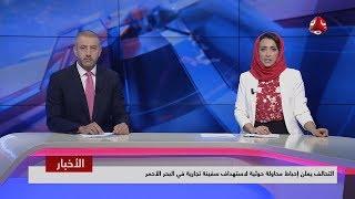 اخر الاخبار | 08 - 07 - 2019 | تقديم هشام جابر واماني علوان | يمن شباب