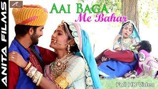 Download Aai Baga Me Bahar ❤ New Love Song ❤ | Amit Barot | Rajasthani Romantic Songs 2017 | FULL HD MP3 song and Music Video