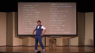アル北郷漫談ライブより「たけし金言【フェラーリ購入・謎の納車会」 ※9...