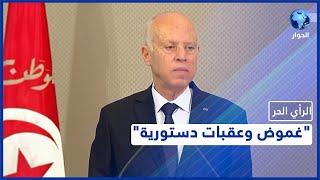 توقعات ما بعد الـ 25 أغسطس.. تونس بانتظار رئيس حكومة جديد في ظل غياب خريطة طريق واضحة.. شاهد