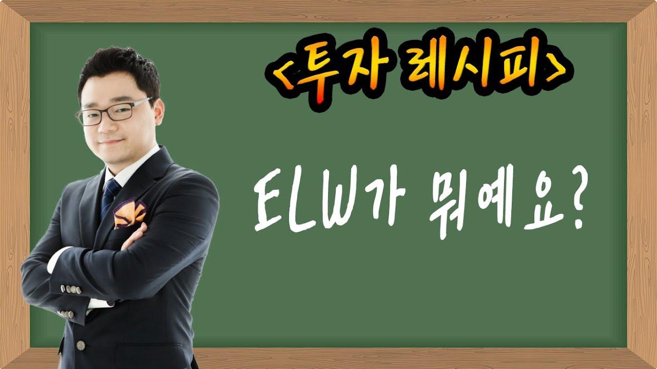 Download ★김성남★ 투자공부 - ELW가 뭐예요?