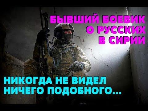 «НИКТО НАС НЕ ПРЕДУПРЕЖДАЛ ЧТО БУДЕТ ТАК»! Бывший боевик о русских в Сирии