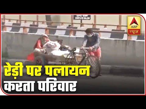 Family Left For Jhansi From Delhi On A Rickshaw | ABP News