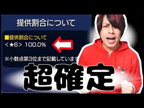 【モンスト】みんな引いた!?一回限りの『☆6確定ガチャ』を!!