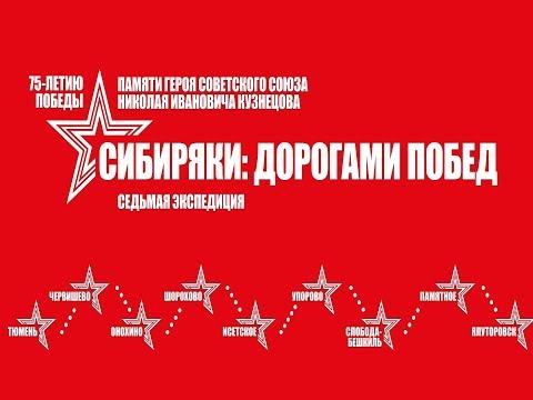 Сибиряки дорогами побед 2017: итоги экспедиции