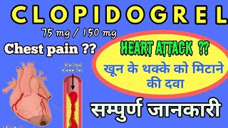 Clopidogrel tablet uses, dosage, side effects LEARN ABOUT MEDICINE