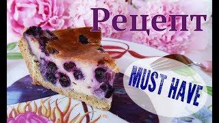 Простой рецепт вкуснейшего пирога. Делюсь!) 💙💙💙