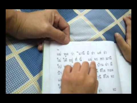 เอญ่าฝึกอ่านภาษาไทย