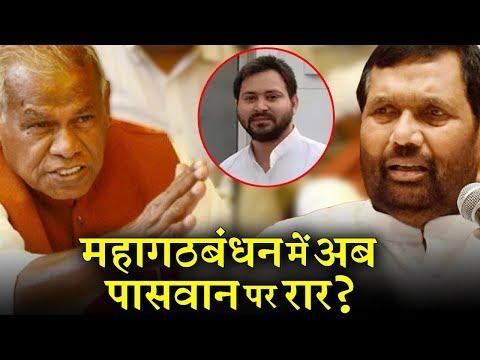 महागठबंधन में रामविलास पासवान की एंट्री पर मांझी की दो टूक ! INDIA NEWS VIRAL