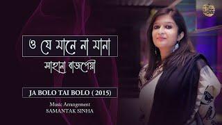 Sahana Bajpaie - O Je Manena Mana (2015) | Rabindrasangeet | Music @Samantak Sinha